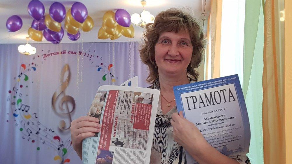 Максимова Марина Викторовна, воспитатель детского сада № 111
