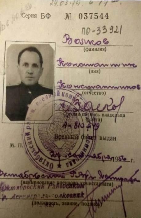 Волков Константин Константинович (1908 - 1992 г.)