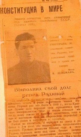 Григорьев Иван Петрович ( 1907 - не указано)